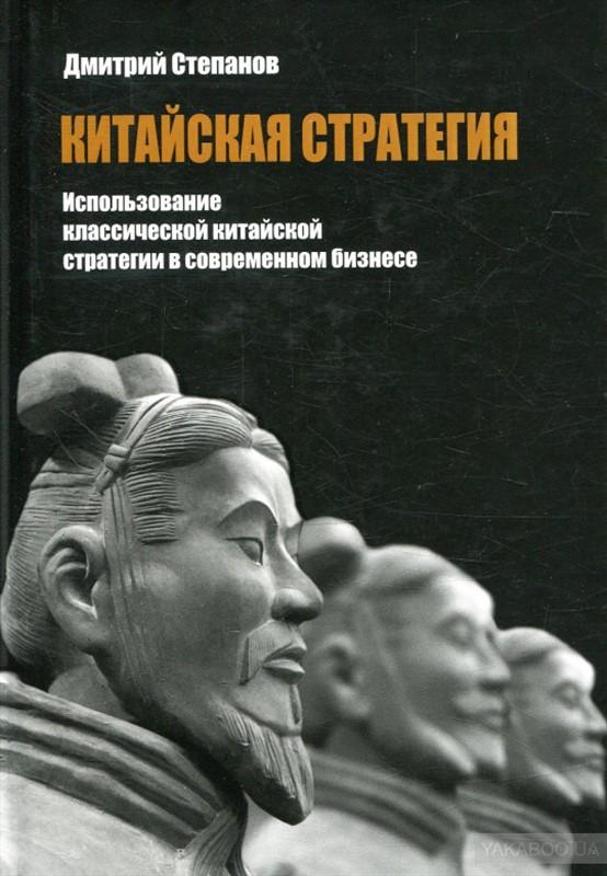 Купить Китайская стратегия. Использование классической китайской стратегии в современном бизнесе, Дмитрий Степанов, 978-617-660-296-5
