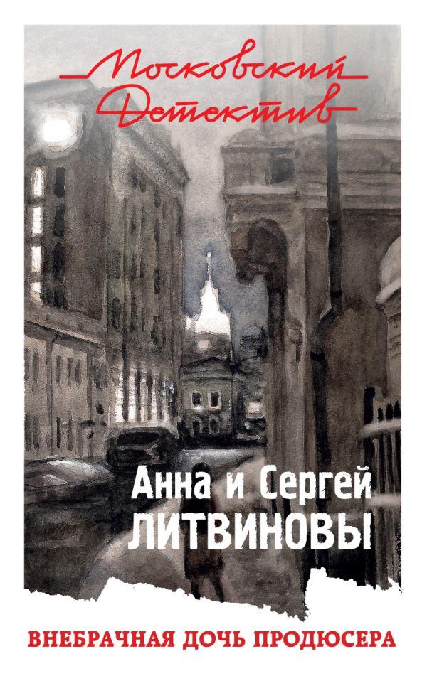 Купить Внебрачная дочь продюсера, Сергей Литвинов, 978-5-04-093991-6
