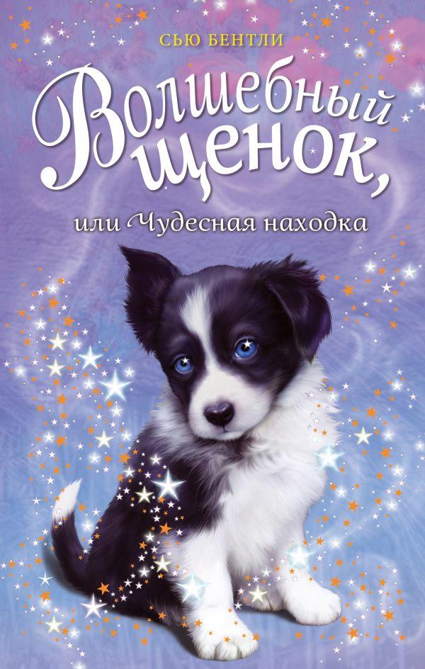 Купить Волшебный щенок, или Чудесная находка, Сью Бентли, 978-5-04-094194-0