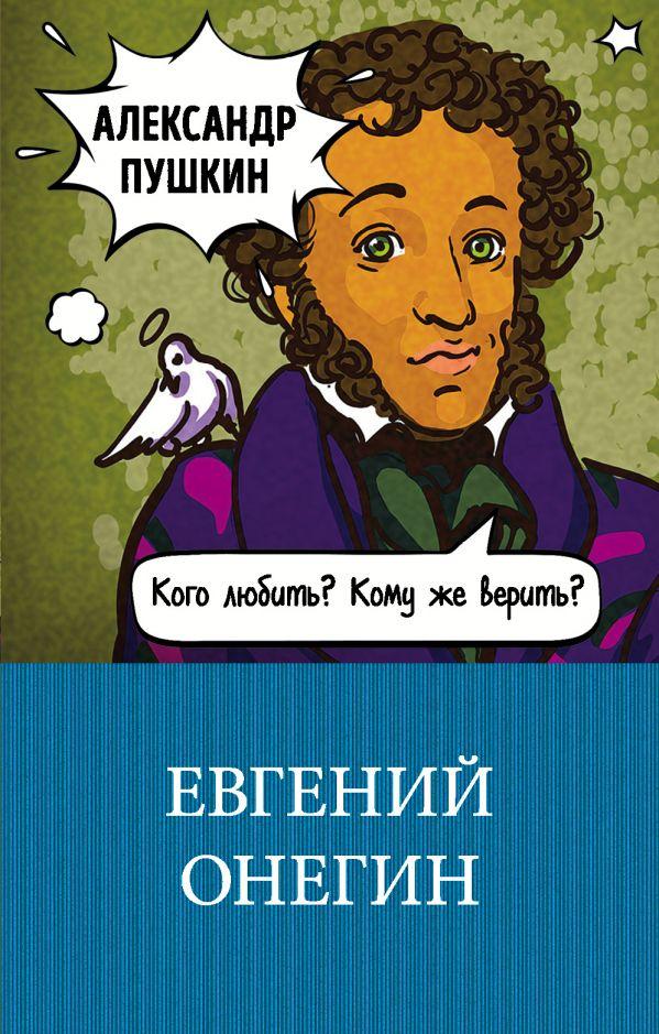 Купить Евгений Онегин, Александр Пушкин, 978-5-04-095062-1