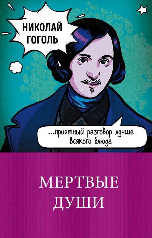 Купить Мертвые души, Николай Гоголь, 978-5-04-095063-8