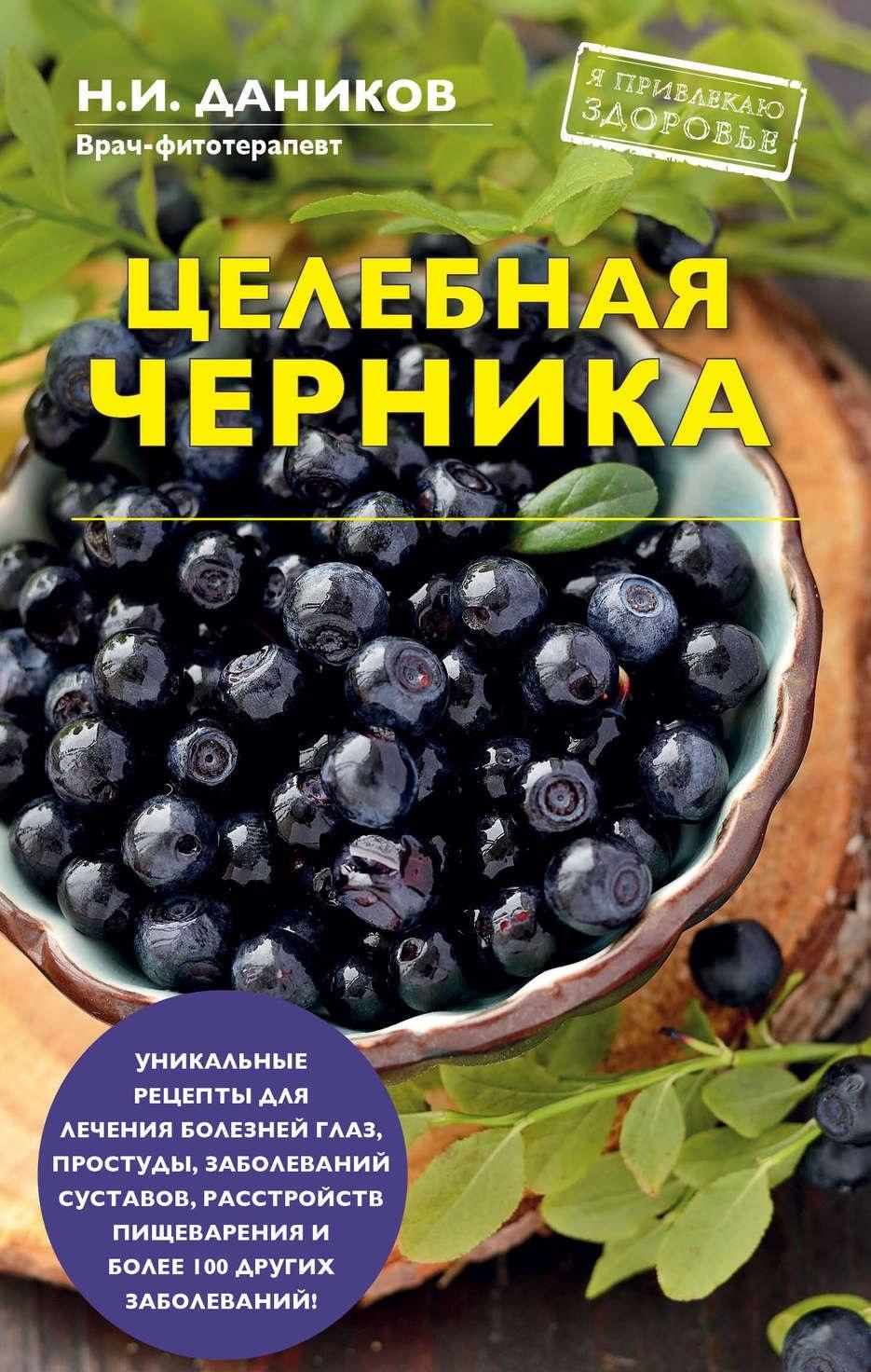 Купить Целебная черника, Николай Даников, 978-5-04-093095-1