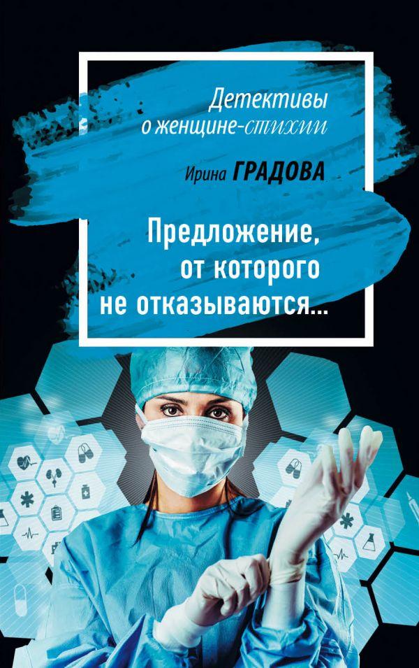 Купить Предложение, от которого не отказываются..., Ирина Градова, 978-5-04-093867-4