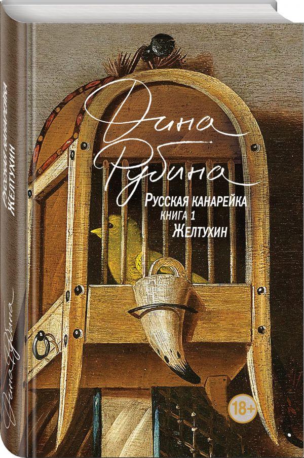 Купить Русская канарейка. Желтухин, Дина Рубина, 978-5-04-093698-4