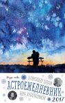 Книга Звезда любви. Астроежедневник