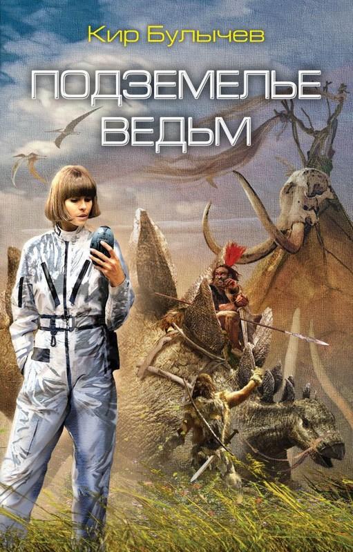 Купить Подземелье ведьм, Кир Булычев, 978-5-04-093975-6