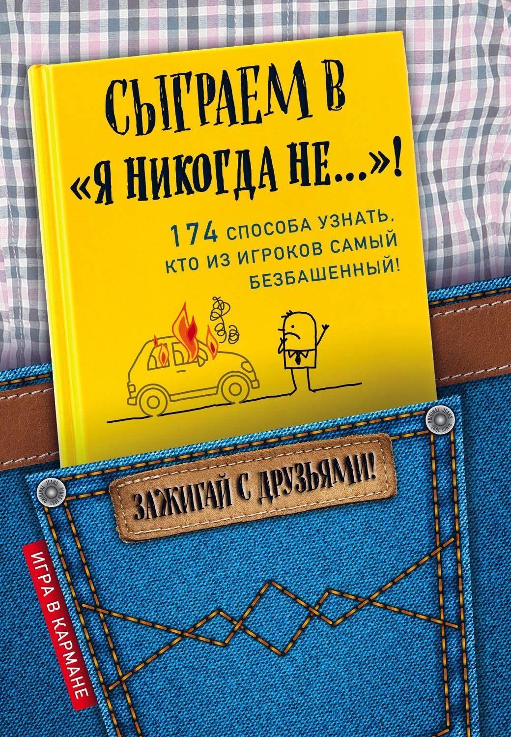 Купить Сыграем в 'Я никогда не…'!, А. Голанцева, 978-5-04-093072-2