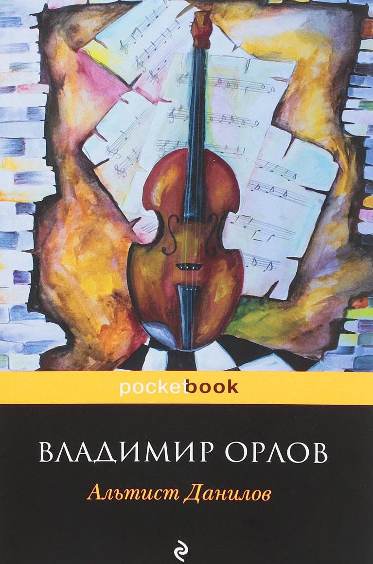 Купить Альтист Данилов, Владимир Орлов, 978-5-04-091554-5