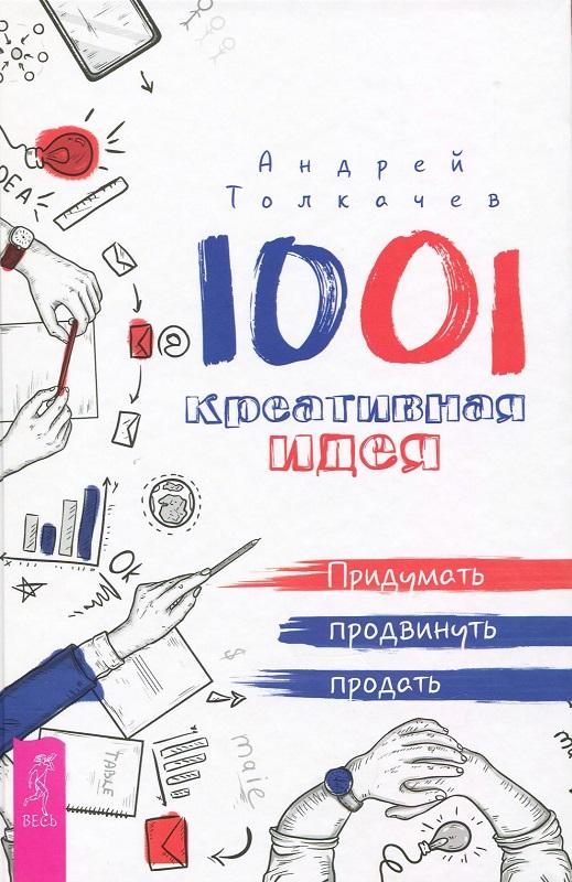 Купить 1001 креативная идея. Придумать, продвинуть, продать, Андрей Толкачев, 978-5-9573-3300-5