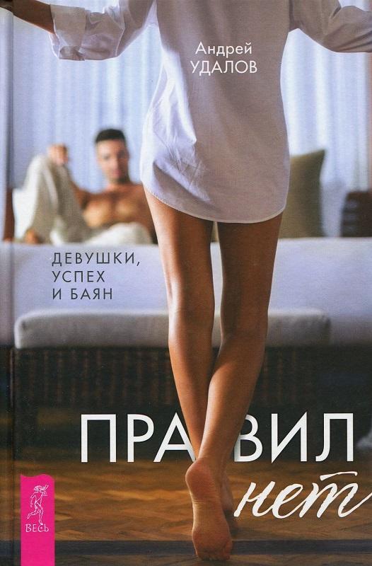 Купить Правил нет. Девушки, успех и баян, Андрей Удалов, 978-5-9573-3281-7