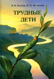 Книга Трудные дети