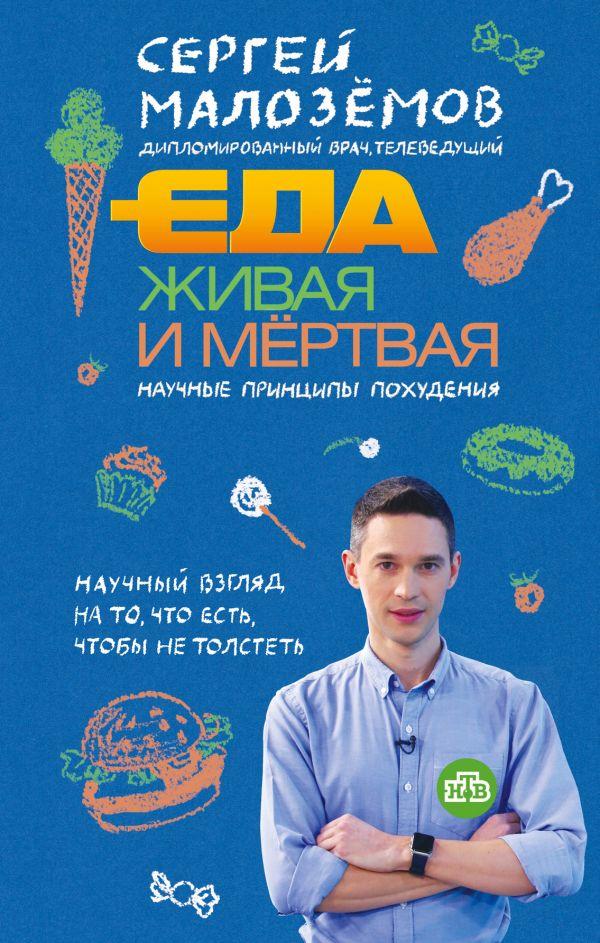 Купить Еда живая и мертвая. Научные принципы похудения, Сергей Малоземов, 978-5-04-093889-6