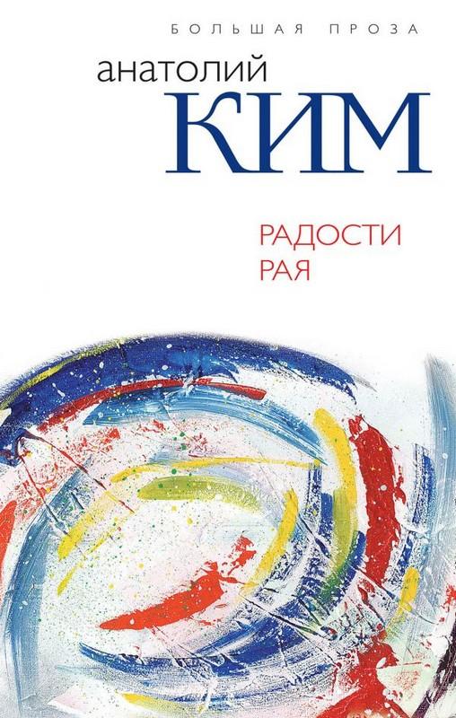 Купить Современная проза, Радости Рая, Анатолий Ким, 978-5-04-092584-1