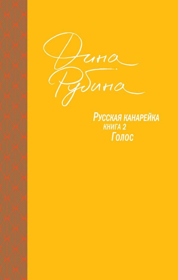 Купить Русская канарейка. Голос, Дина Рубина, 978-5-04-094049-3