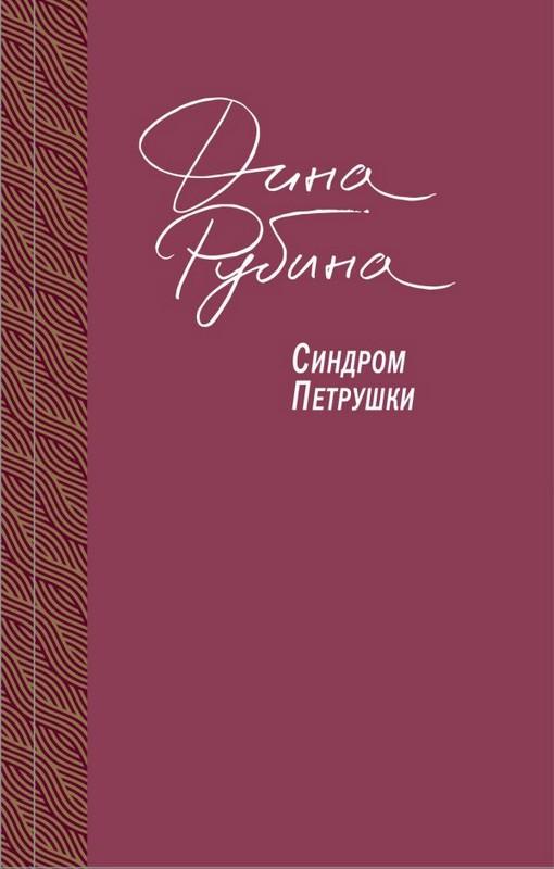 Купить Синдром Петрушки, Дина Рубина, 978-5-04-092807-1