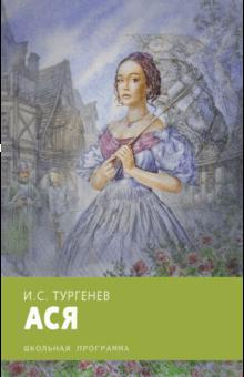 Купить Ася, Иван Тургенев, 978-5-9951-3408-4