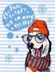 Книга Блокнот 'Собаки. Кто рано встает...'