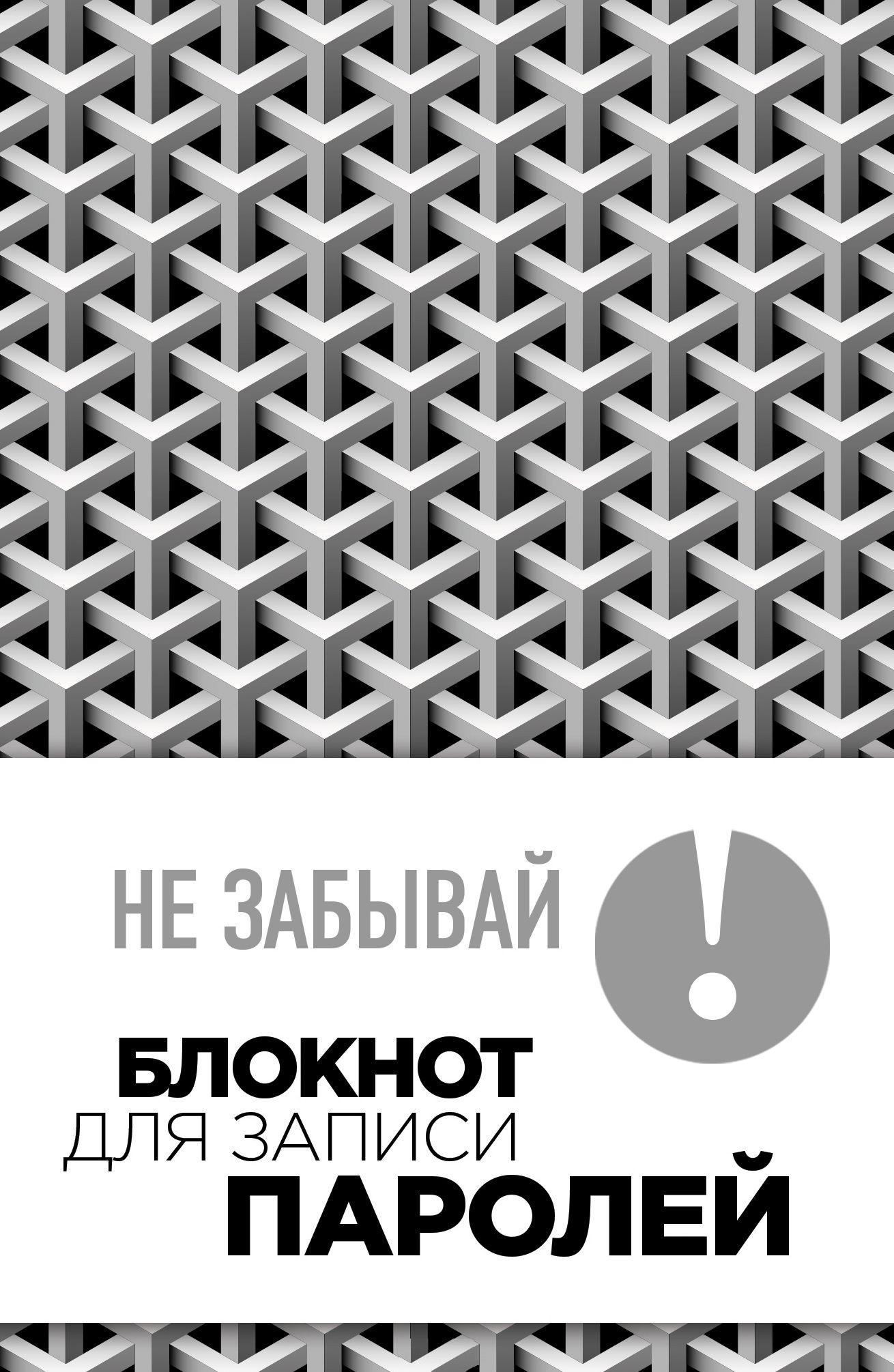 Купить Не забывай! Книга для записи паролей, Владимир Обручев, 978-5-699-93660-1