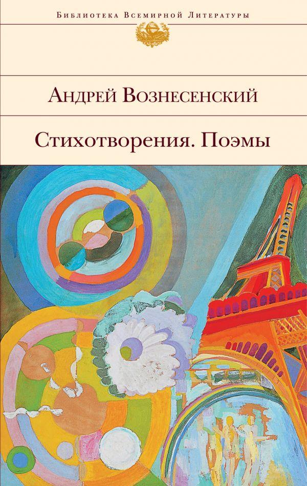 Купить Стихотворения. Поэмы, Андрей Вознесенский, 978-5-04-093306-8