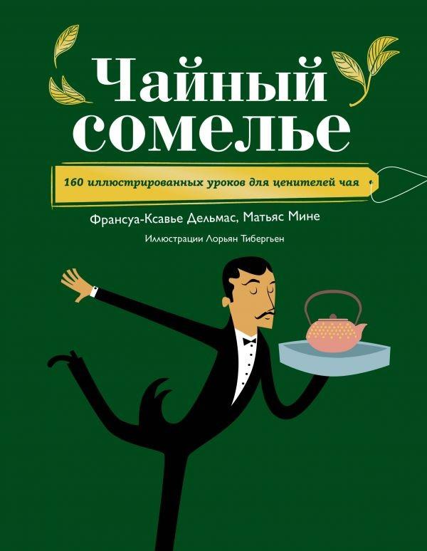 Купить Чайный сомелье. 160 иллюстрированных уроков для ценителей чая, Матьяс Мине, 978-5-04-092566-7