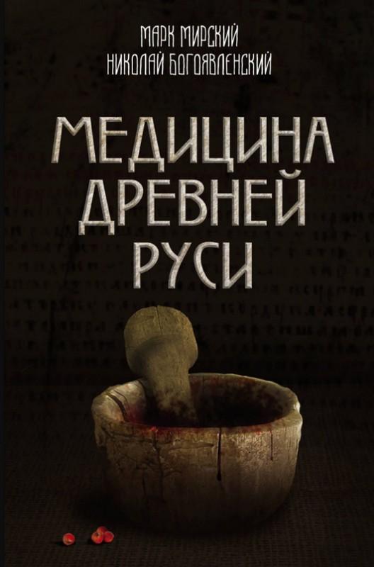 Купить Медицина Древней Руси, Николай Богоявленский, 978-5-907024-14-4