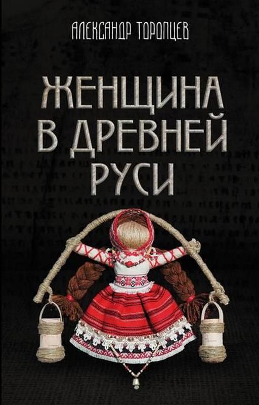 Купить Женщина в Древней Руси, Александр Торопцев, 978-5-907024-22-9