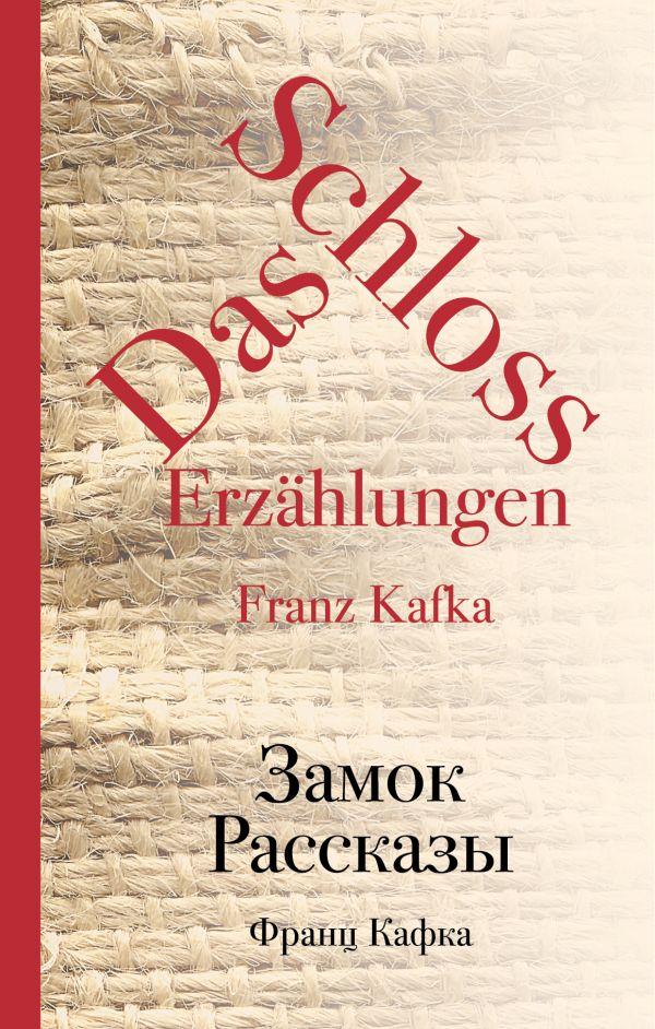 Купить Замок. Рассказы, Франц Кафка, 978-5-04-091582-8