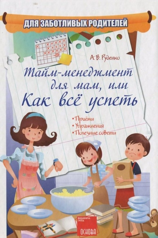 Тайм-менеджмент для мам, или как все успеть, Алина Руденко, 978-617-00-1260-9  - купить со скидкой