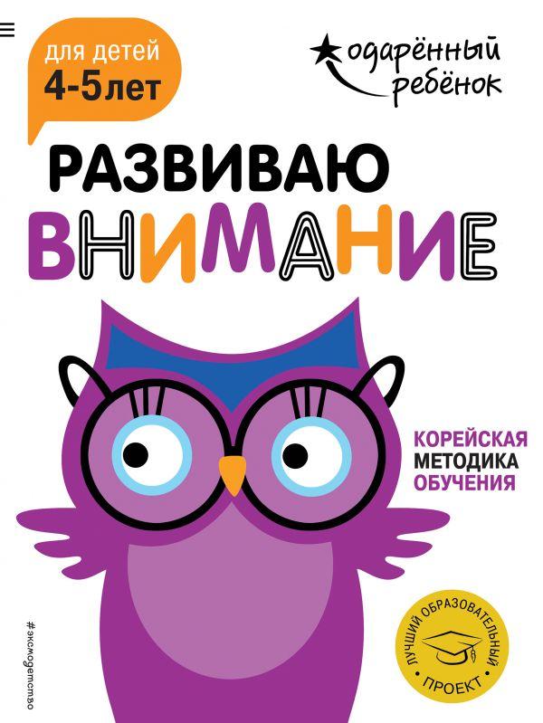 Купить Развиваю внимание. Для детей 4-5 лет (с наклейками), А. Жилинская, 978-5-04-091222-3