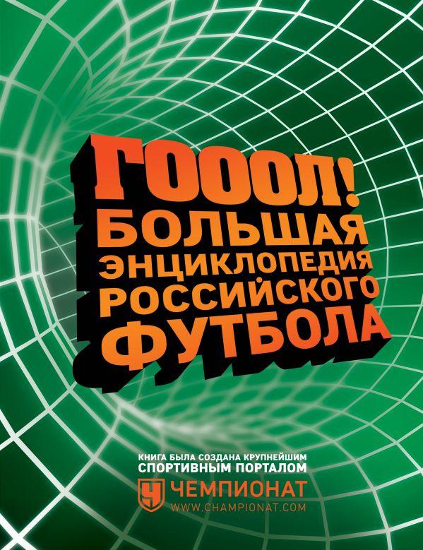 Купить Гооол! Большая энциклопедия российского футбола, Татьяна Кальницкая, 978-5-699-93971-8