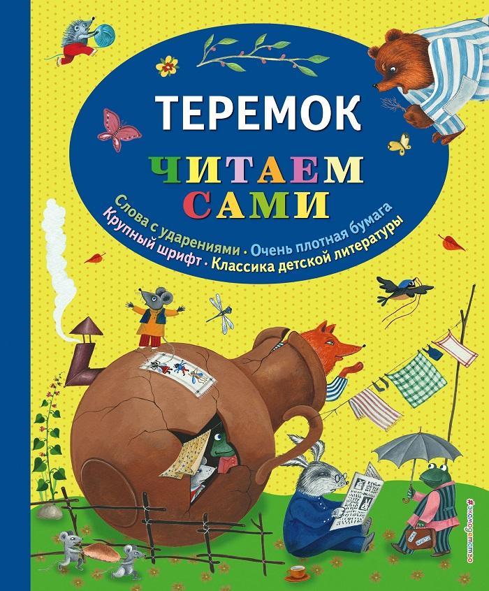 Купить Теремок, Олена Куликова, 978-5-04-093294-8