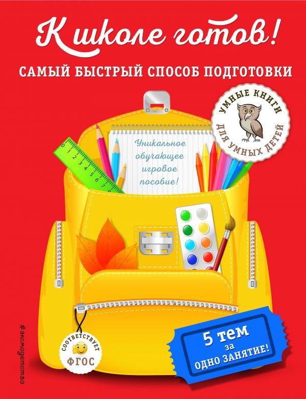 Купить К школе готов! Самый быстрый способ подготовки, Алексей Дубовик, 978-5-04-091081-6