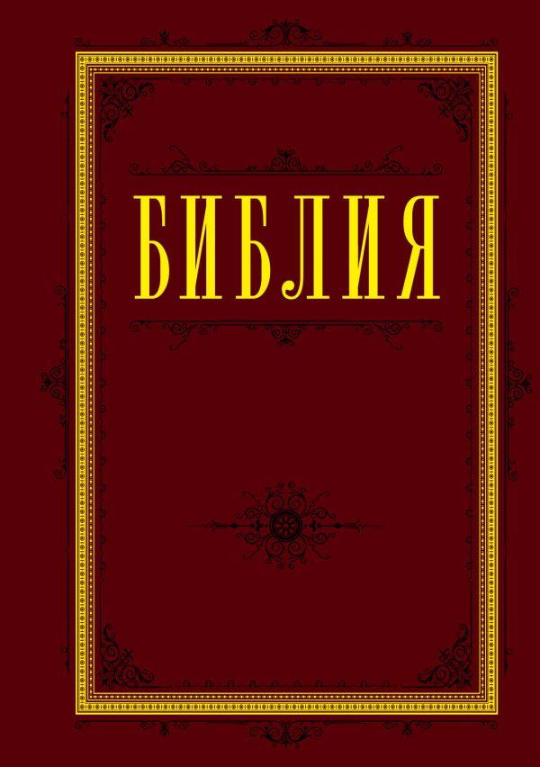 Купить Библия. Книги Священного Писания Ветхого и Нового Завета, Алексей Богословский, 978-5-04-091521-7