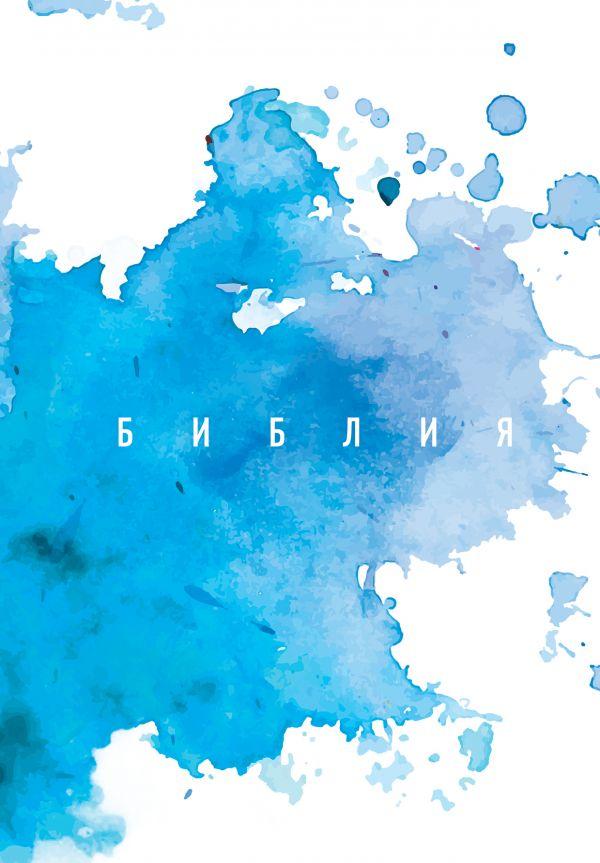 Купить Библия. Книги Священного Писания Ветхого и Нового Завета, Алексей Богословский, 978-5-04-091522-4
