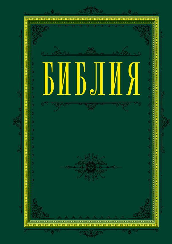 Купить Библия. Книги Священного Писания Ветхого и Нового Завета, Алексей Богословский, 978-5-04-091524-8