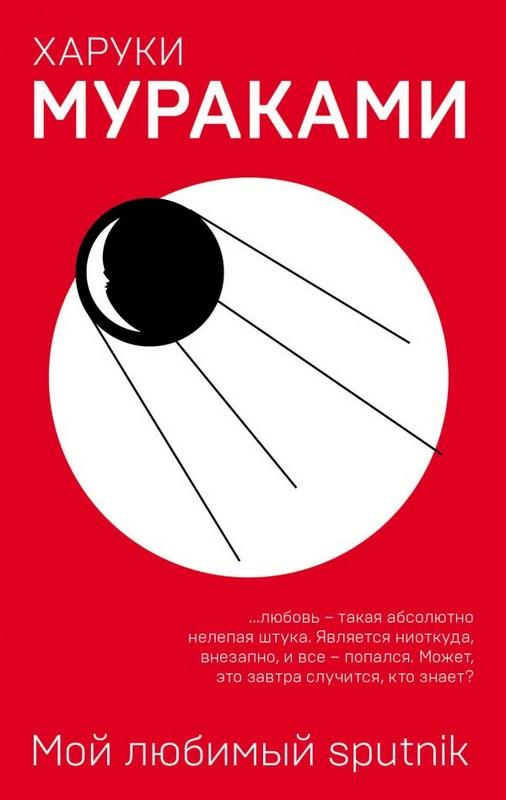 Купить Мой любимый sputnik, Харуки Мураками, 978-5-04-094473-6