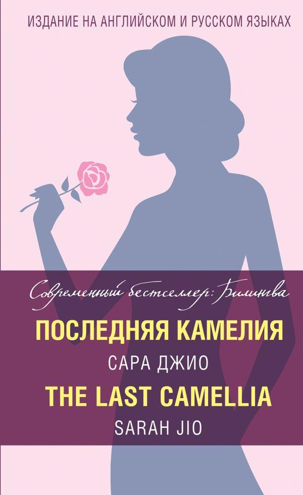 Купить Последняя камелия = The Last Camellia, Сара Джио, 978-5-699-97195-4