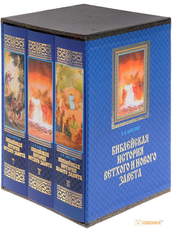Купить Библейская история Ветхого и Нового Завета. В 3-х томах, Александр Лопухин, 978-985-511-124-6