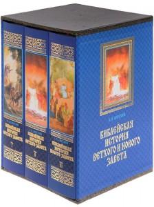 Книга Библейская история Ветхого и Нового Завета. В 3-х томах