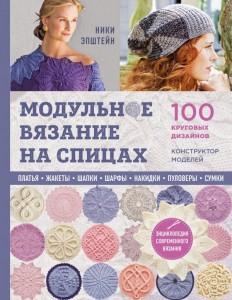 Книга Модульное вязание на спицах. 100 круговых дизайнов и конструктор моделей. Энциклопедия современного вязания