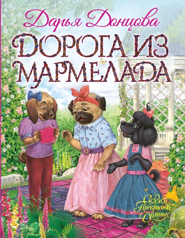 Купить Дорога из мармелада, Дарья Донцова, 978-5-699-97049-0