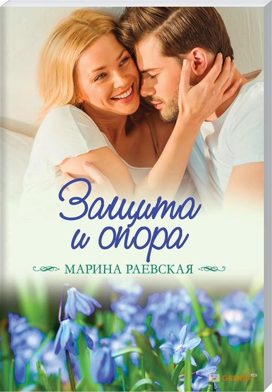 Купить Защита и опора, Марина Раевская, 978-6-1712-4569-3