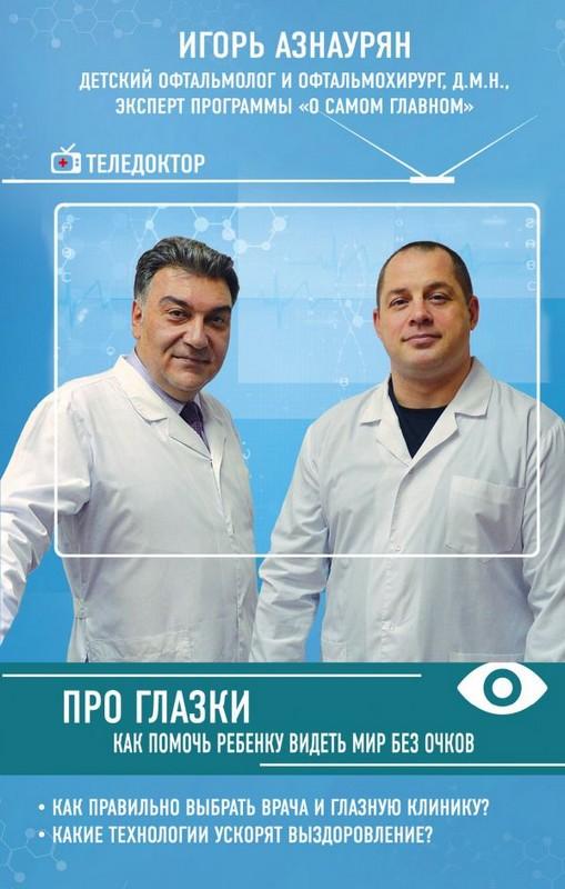 Купить Про глазки. Как помочь ребенку видеть мир без очков, Игорь Азнаурян, 978-5-04-091440-1