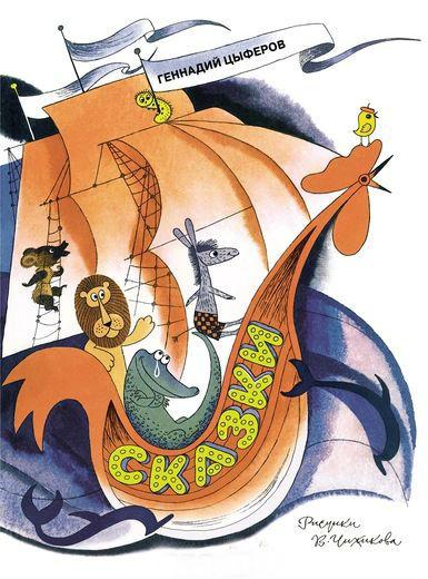 Купить Сказки, Геннадий Цыферов, 978-5-389-14429-3