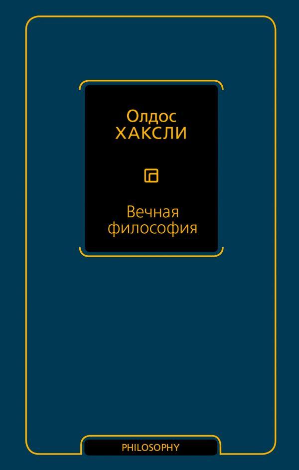 Купить Философия, Вечная философия, Олдос Хаксли, 978-5-17-106052-7