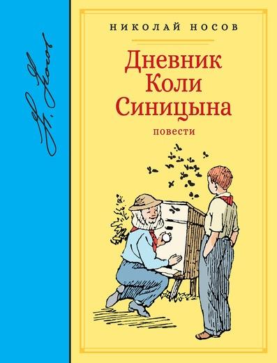 Купить Дневник Коли Синицына. Повести, Николай Носов, 978-5-389-12532-2