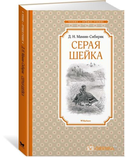 Купить Серая шейка, Дмитрий Мамин-Сибиряк, 978-5-389-14894-9