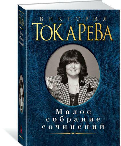 Купить Малое собрание сочинений, Виктория Токарева, 978-5-389-14772-0