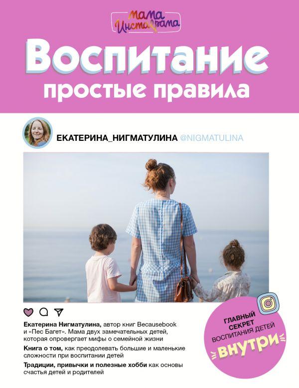 Купить Воспитание. Простые правила, Екатерина Нигматулина, 978-5-17-106668-0