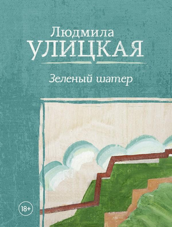 Купить Зеленый шатер, Людмила Улицкая, 978-5-17-109629-8